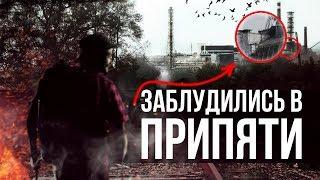 ЧЕРНОБЫЛЬ | Нелегальный поход в Припять | ОСТАЛИСЬ БЕЗ ВОДЫ / Стас Агапов