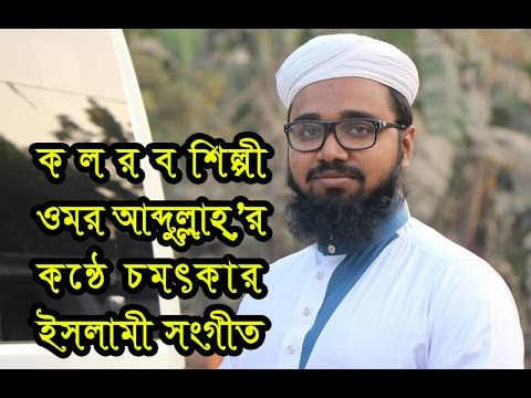 ক ল র ব শিল্পী ওমর আব্দুল্লাহ্ ভাইয়ের কন্ঠে চমৎকার ইসলামী সংগীত || Islamic Song By Kalarab