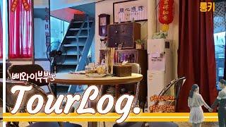 (짧동) 충무로 이색맛집_을지로의 작은 홍콩, 우육면 …