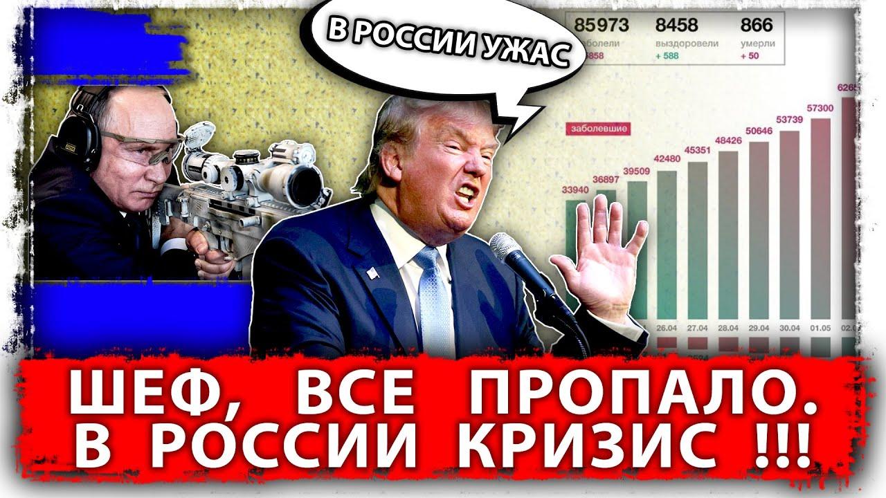 Шеф, все пропало. В России кризис!!!