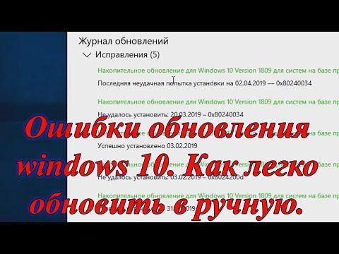 Ошибки обновления Windows 10. Как обновить винду в ручную!