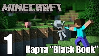 Играем в Minecraft Black Book 1 - Dark Souls, блин...
