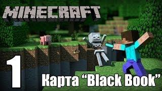 Играем в Minecraft Black Book 1 - Dark Souls, блин...