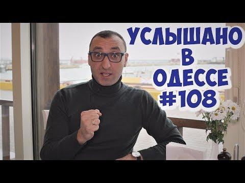 Настоящий одесский юмор: шутки, анекдоты, фразы и выражения! Услышано в Одессе! Выпуск №108