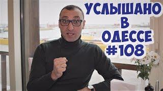Настоящий одесский юмор шутки анекдоты фразы и выражения Услышано в Одессе Выпуск 108