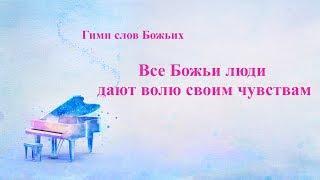 Лучшие Христианские песни «Все Божьи люди дают волю своим чувствам» (Текст песни)