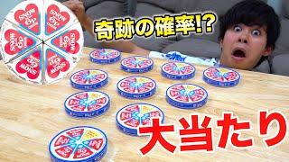 【大当たり】6Pチーズに奇跡のハートマーク6個入ってたら神らしいから見つけてやるわ!!