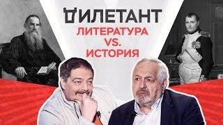 Писатели против учебников / Дмитрий Быков, Виталий Дымарский / Дилетант