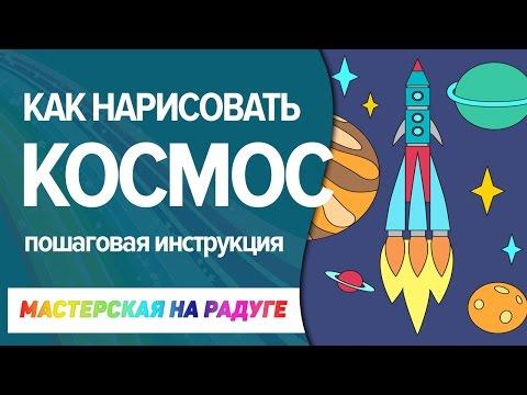 рисунки космоса и планет для детей 11 лет лёгкие сумма кредита растет каждый день