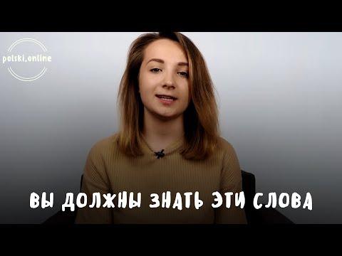 Учим польские слова. Тема: компьютеры и социальные сети
