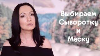Дополнительный уход с FABERLIC : #Сыворотки и #Маски для Лица- Как Выбрать?! #НатальяПетрова