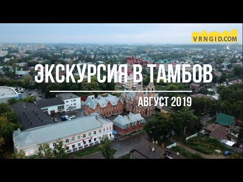 Экскурсия в Тамбов
