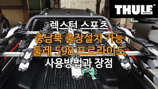 [THULE] 렉스턴 스포츠 픽업트럭 적재함 설치 지붕…