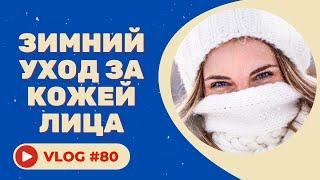 Зимний уход за кожей лица Уход за кожей лица зимой