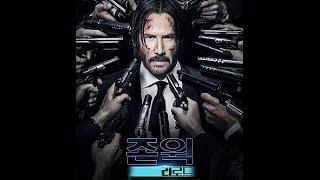 존 윅 - 리로드 (John Wick: Chapter 2, 2017) 메인 예고편 - 한글 자막