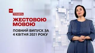 Новости Украины и мира   Выпуск ТСН.Тиждень за 4 апреля 2021 года (полная версия на жестовом языке)