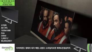 뷰소닉 VX2776 아이케어유 무결점