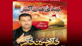 zakir hussain zakir nohay 2010