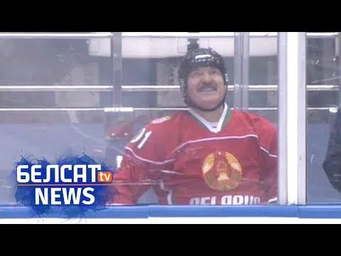 Судья удалил Лукашенко с хоккейного матча | Суддзя выдаліў Лукашэнку з хакейнага матчу
