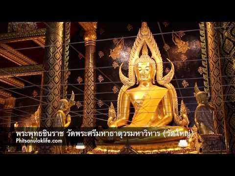 พระพุทธชินราช วัดพระศรีรัตนมหาธาตุวรมหาวิหาร (วัดใหญ่) จังหวัดพิษณุโลก