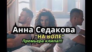 Анна Седакова -  На воле / Премьера КЛИПА / 2018