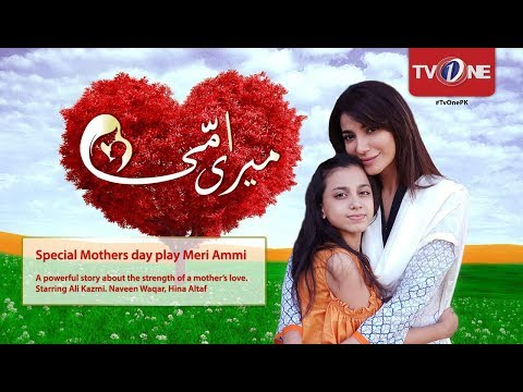 Meri Ammi | Mother's Day Special  | TV One Drama