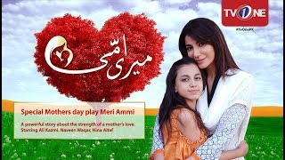 Meri Ammi | Mother's Day Special | Teletheatre  | TV One Drama