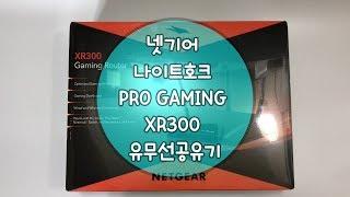 넷기어 나이트호크 Pro Gaming XR300 유무선…