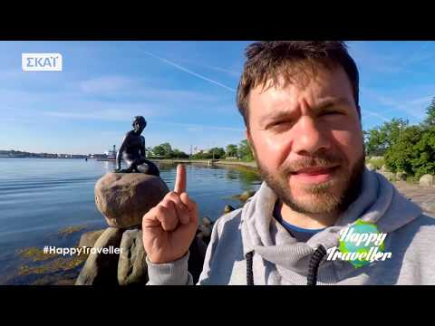 Happy Traveller στην Κοπεγχάγη | FULL