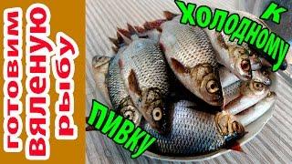 Как приготовить ВЯЛЕНУЮ рыбу ВОБЛУ, плотва краснопёрка