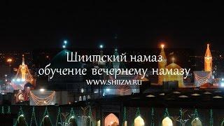 Шиитский намаз - обучение вечернему намазу