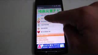 [地震災害ナビ]東日本大震災情報をまとめてチェック[android]