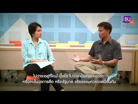 BUAcademictalk : Assistant Professor Dr Pong Wisessang