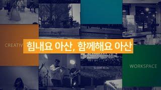"""띄엄띄엄 #6 문화예술공연 """"앙상블 예꽃재(예술이 꽃피…"""