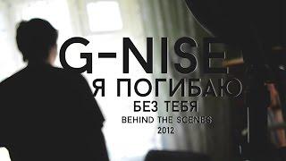 Скачать Съемки клипа G Nise Я погибаю без тебя 2012 год