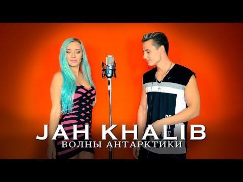 Jah Khalib - Волны антарктики (Cover by Lila & Stitch)