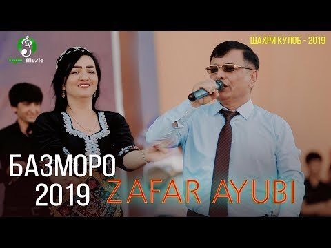 Зафар Аюби - Базморо 2019  | Парвози умед ш. Кулоб 2019
