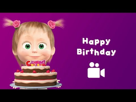 Masha and the Bear - 🎉 Happy Birthday! 🎂 (Music video for kids| Nursery rhymes)