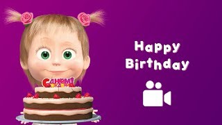 Download lagu Masha and the Bear - 🎉 Happy Birthday! 🎂 (Music video for kids| Nursery rhymes)