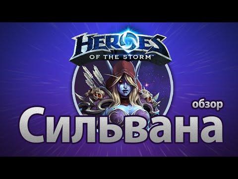 видео: heroes of the storm – Сильвана (обзор)