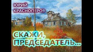 """Клип на песню """"Скажи, председатель"""" Автор - Юрий Красноперов"""