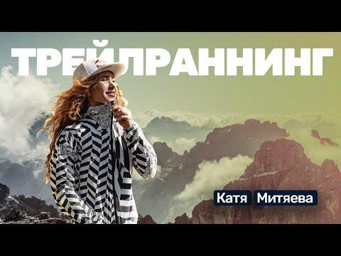 🎙️#20 Катя Митяева: трейлраннинг, грамота от Путина, охота на лис