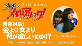 メルダーのメルドアタック!第15回(2018.5.30) 工藤友美 検索動画 24