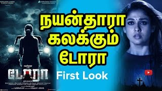 Nayanthara Official First Look of DORA is released - Lady Superstar is Back