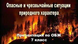 Опасные и чрезвычайные ситуации природного характера.  Презентация по ОБЖ 7 класс