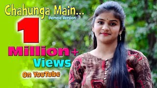 Chahunga Main || Female Version || Subhashree