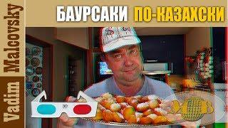 3D stereo red-cyan Рецепт Баурсаки  или как приготовить баурсаки по-казахски. Мальковский Вадим