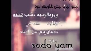 مـهـذل الـصـقور قصيدة مسراح يــوم العـيــد حـسـب الـعـوايــد - Sada Yam - 2014