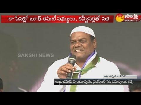 YSRCP Samara Shankharavam in Anantapur   TDP Hindupur EX MLA Abdul Ghani Speech