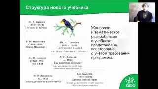 Вебінар-презентація нового підручника